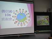 106班級活動:DSC02963-班親會 (1).JPG