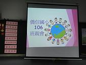 106班級活動:DSC02965-班親會 (1).JPG