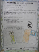 學習單:DSC01401.JPG