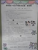 206學習單:DSC09567.JPG