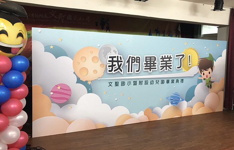 【幼兒園畢業背板設計/大圖輸出/大圖施工-無名美工】:幼兒園畢業背板-2-800p.jpg