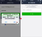 科技:LINE換機密碼2.jpg