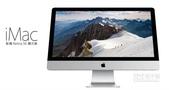 科技:iMac Retina 5K螢幕.jpg