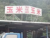 20110228金山:P2280031.JPG