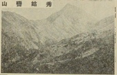 網誌02:1935_秀姑巒_台湾案内_井東憲.jpg
