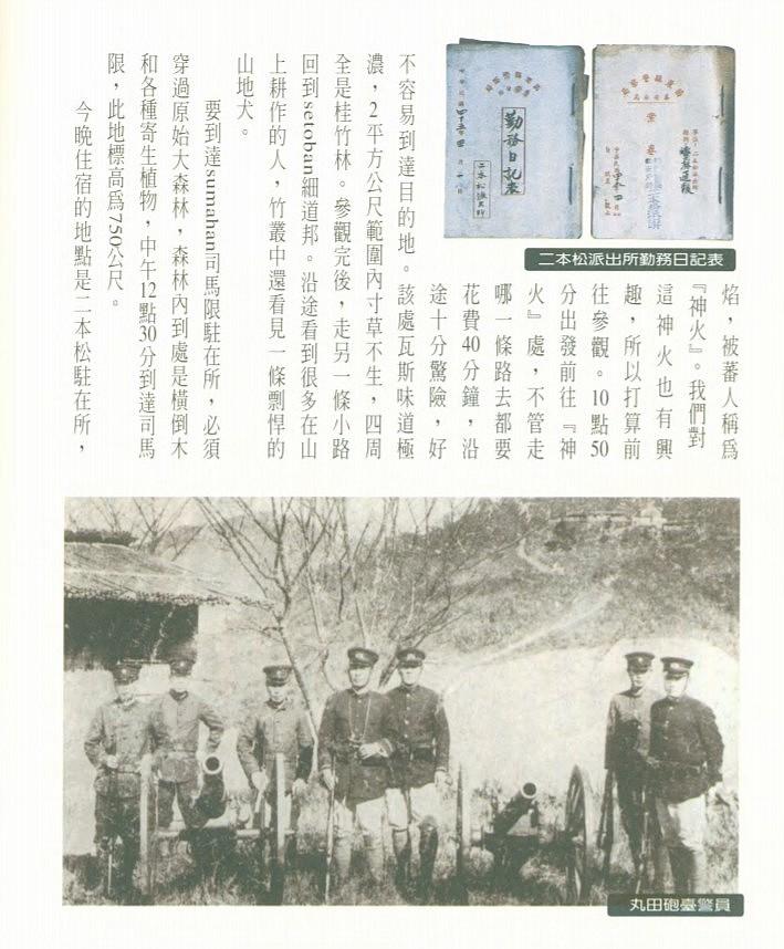 網誌照片:丸田砲台-1.jpg