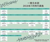 課程資訊:一覺元本部2018七月例行課表.jpg