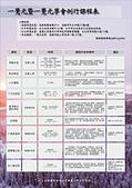 課程資訊:2019一覺元例行課程表-1029.jpg