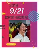 2019活動訊息:小框圖1.jpg
