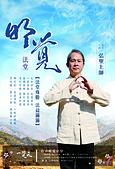 明覺法堂訊息海報:台中明覺法堂.jpg