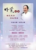 明覺法堂訊息海報:179861.jpg