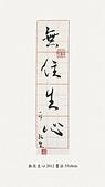 弘聖上師 作品集:無住生心 2012 書法 35x8cm.jpg