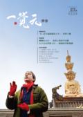一覺元學會會刊:一覺元學會 會刊第四期  2018年7月出刊1.jpg