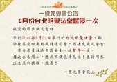 2019活動訊息:8月份台北明覺法堂暫停一次.jpg