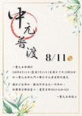 2019活動訊息:中元普渡.jpg