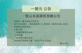 2018活動訊息:一覺元本部課程異動公告.jpg