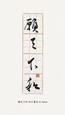 弘聖上師 作品集:願天下和_page-0001.jpg
