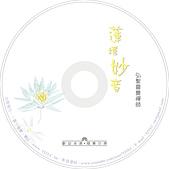 一覺元出品法寶:蓮境妙音(三) 01