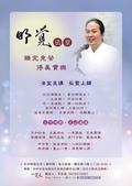 明覺法堂訊息海報:台中法堂教室.jpg