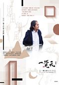 一覺元學會會刊:一覺元學會 會刊第五期  2019年7月出刊1.png