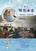 2018課程海報:台北明覺法堂海報四月法堂資訊 NEW.jpg