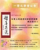 2019活動訊息:2019墨寶春聯發行公告.jpg