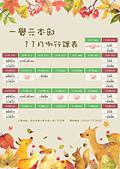 2019活動訊息:201911課表.jpg
