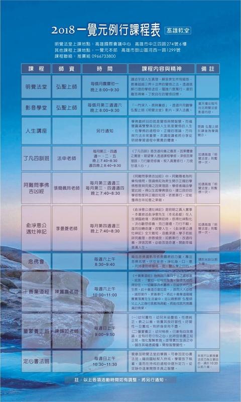2018一覺元例行課程表.jpg - 2018活動訊息