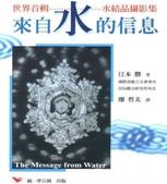 2007信而有徵:水的結晶1.jpg