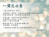 2019活動訊息:20190330公告.jpg