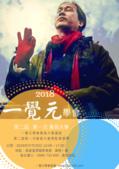2018活動訊息:IMG_3396.PNG