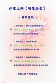 其他:弘聖上師明覺法堂最新資訊粉荷-001.jpg