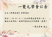 2019活動訊息:20190925公告.jpg