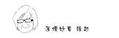 一覺元出品法寶:蓮境妙音(二) 02