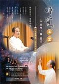 2019活動訊息:台北明覺法堂海報201901..jpg