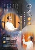 明覺法堂訊息海報:台北明覺法堂海報201811-無日期..jpg