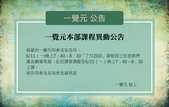 2018活動訊息:課程異動.jpg