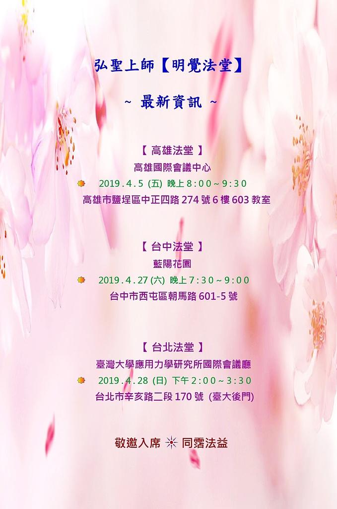其他:四月法堂資訊.jpg