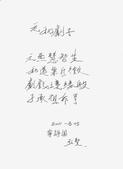弘聖上師 作品集:元和劇子.jpg