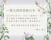 2019活動訊息:課程異動通知.jpg