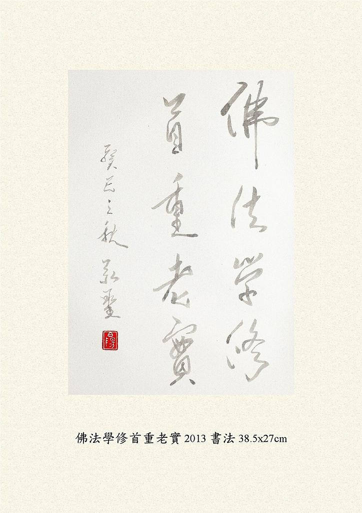 弘聖上師 作品集:佛法學修首重老實 .jpg