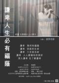 2018活動訊息:網站 謙卑人生.png