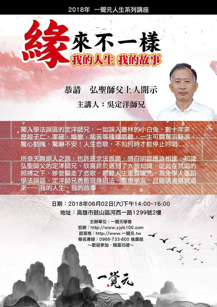 2018活動訊息:一覺元海報-01.jpg