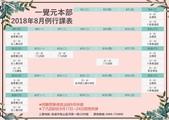 課程資訊:一覺元本部2018年8 月例行課程表.jpg