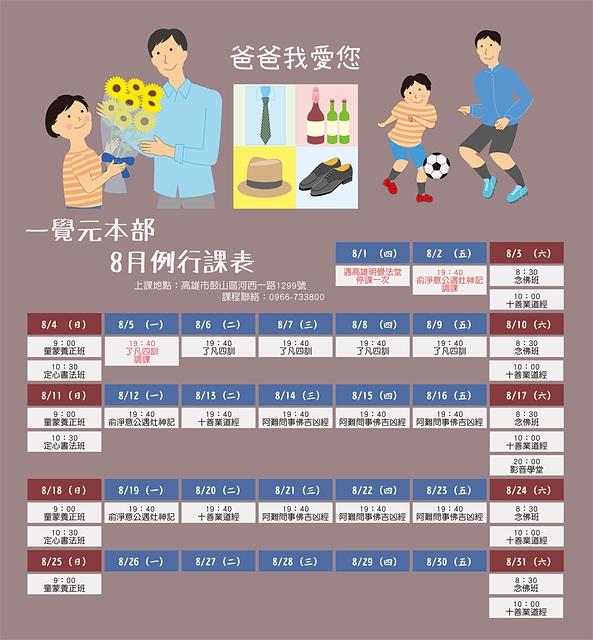 八月例行課表.jpeg - 課程資訊