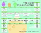課程資訊:201809課表.jpg
