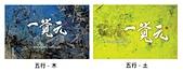 """2017活動花絮:以 師父上人畫作""""五行--土、木""""設計的一卡通.jpg"""