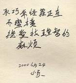 弘聖上師 作品集:理非理.jpg