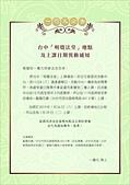 明覺法堂訊息海報:201811台中明覺法堂新地點公告-1..jpg