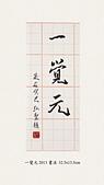 弘聖上師 作品集:一覺元 2013 書法 32.5x13.5cm.jpg